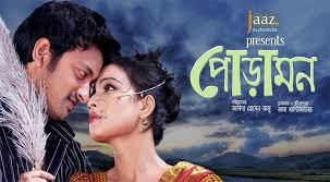 Bangla Movie Poramon Details