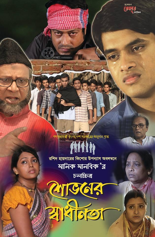 Bangla movie Shovoner Shadhinota