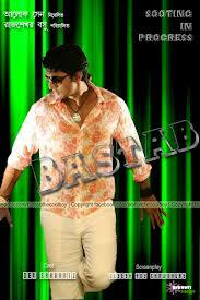 Bastab Romantic Movie Starring By Dev And Srabanti
