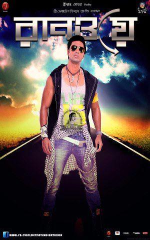 Runway Bengali Movie By Dev Srabanti And Tanushree