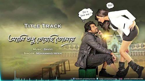 Ami Sudhu Cheyechi Tomay Bengali Movie