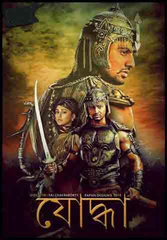 Yoddha-The Warrior (2014) Bengali Movie