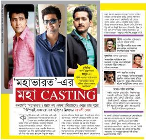 Mahabharat (2015) Dev & Prosenjit Bengali Movie