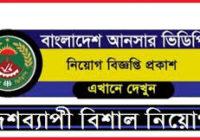 Ansar VDP & Village Defense 183 Post Job Circular 2018