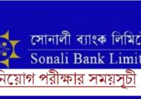 Sonali Bank Exam Date, Seat Plan & Admit Card 2018